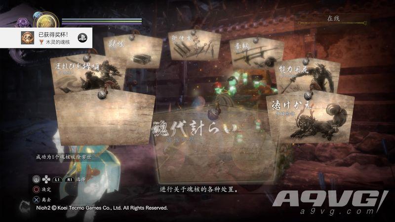 《仁王2》木灵魂核获得攻略 木灵怎么掉落魂核