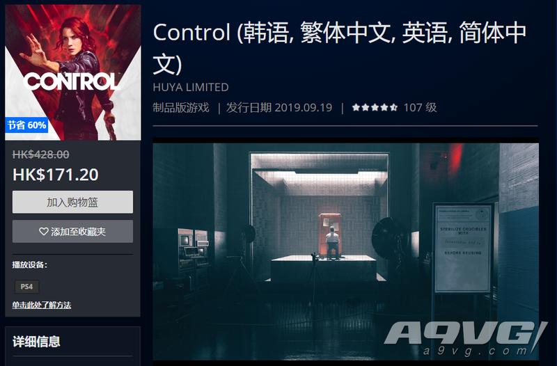 《控制》在PSN港服现已开启4折优惠活动 为推广DLC先行预热