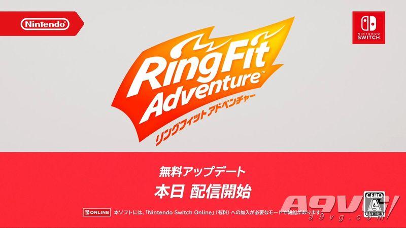 《健身环大冒险》现已推出免费更新 新加入类似音游的玩法