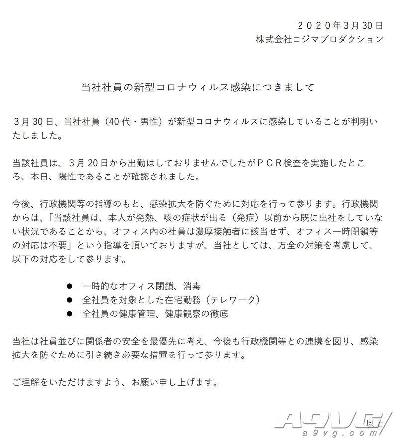 小島工作室確認有一名40多歲社員感染新冠病毒肺炎