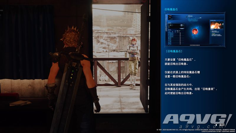 《最終幻想7 重制版》全魔晶石獲得攻略 魔晶石列表位置獲得方式