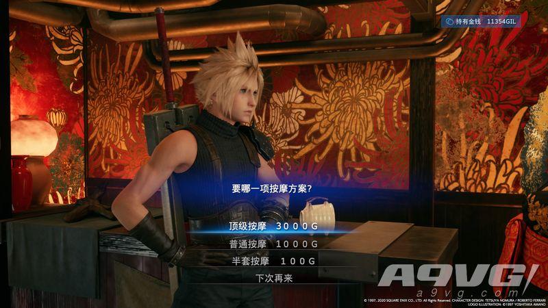 《最終幻想7 重制版》全支線任務一覽 萬能幫手任務攻略
