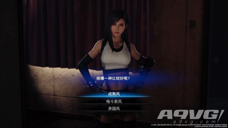 《最终幻想7 重制版》全新娘服装获得攻略 新娘服装条件一览