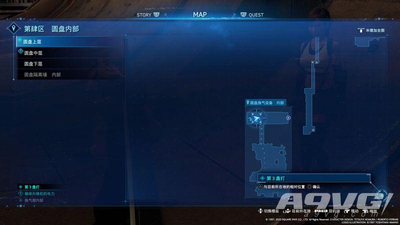 《最终幻想7 重制版》老练技工奖杯攻略 陆行鸟莫古力魔晶石在哪