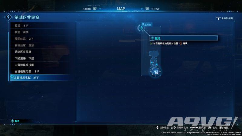 《最终幻想7 重制版》全唱片收集攻略 唱片获得位置一览