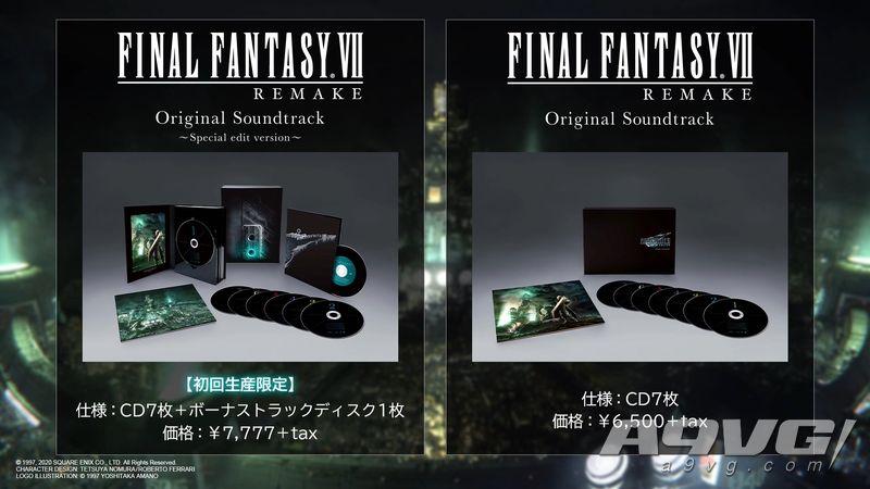 《最终幻想7 重制版》原声音乐集宣传片 7张CD特别版7777日元