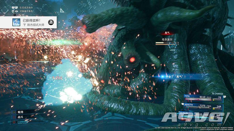 《最终幻想7 重制版》全敌方招式学习攻略 哪些敌人能学技能