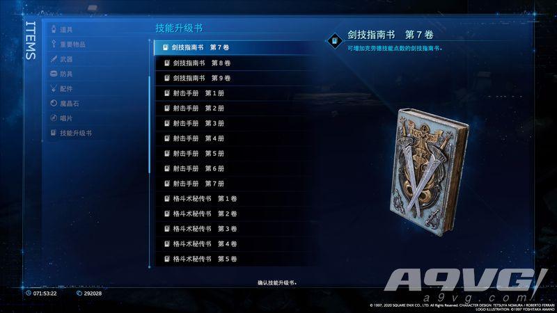 《最终幻想7 重制版》全技能书获得攻略 技能书获得方式一览