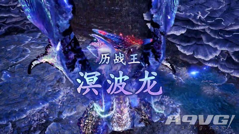 《怪物獵人世界Iceborne》大師級絢輝龍歷戰王溟波龍即將登場