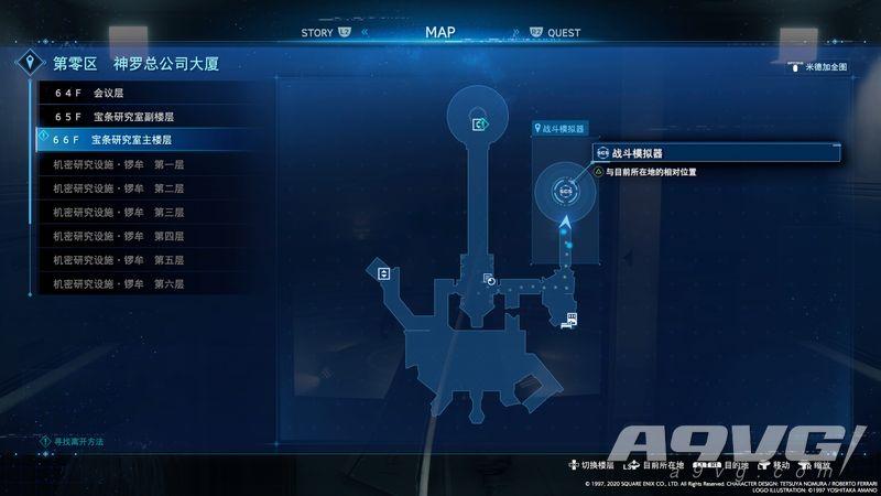 《最终幻想7 重制版》神罗斗技场位置攻略 神罗战斗模拟器在哪