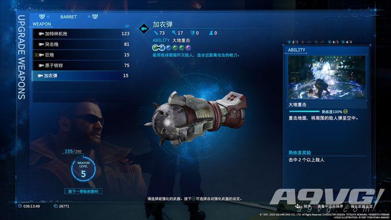 《最终幻想7 重制版》全武器数据攻略 武器升级技能数据一览表