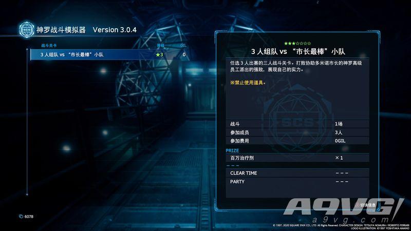 《最终幻想7 重制版》全斗技场奖励攻略 神罗战斗模拟器奖励一览