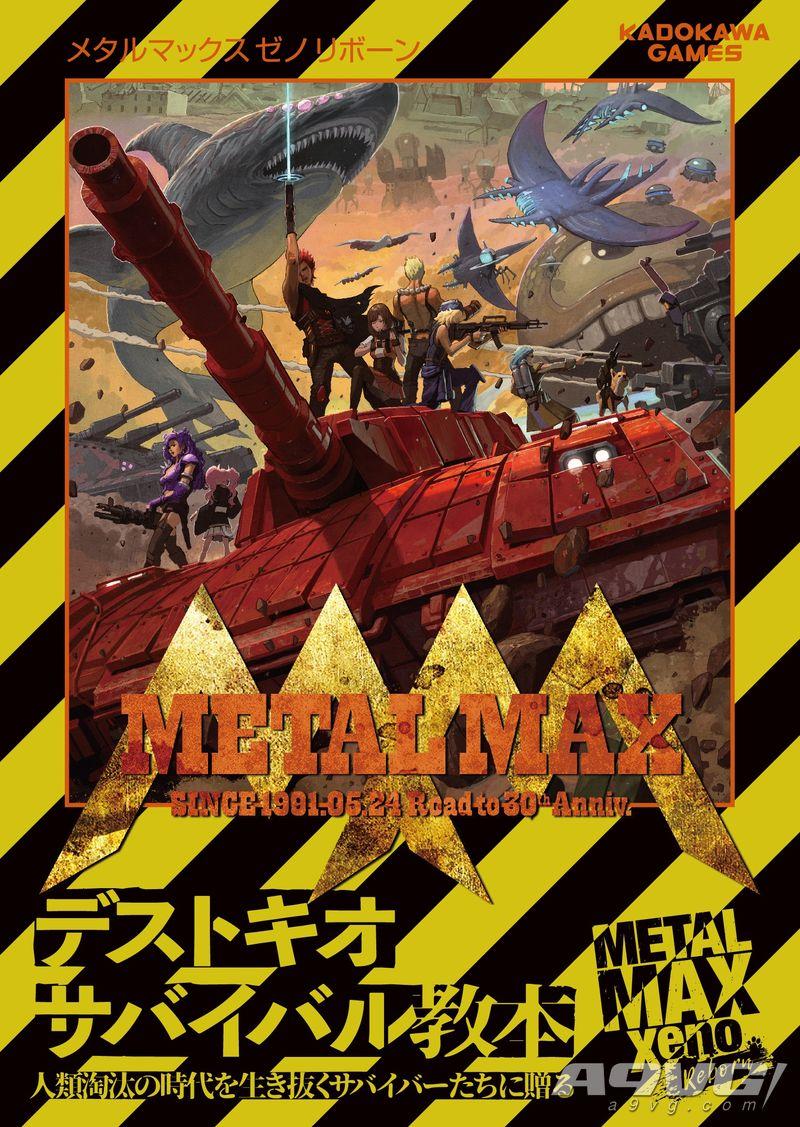 《重装机兵Xeno Reborn》公开第二弹宣传片 5月将有特别直播