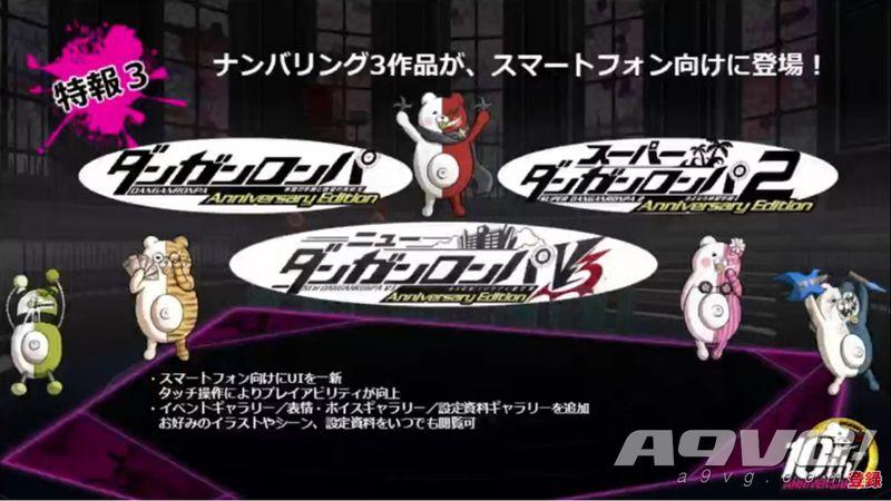 《弹丸论破》系列作品将登陆手机平台 将每月举办直播节目