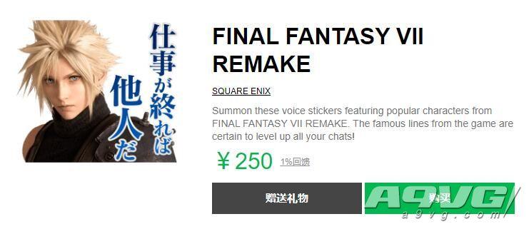 《最終幻想7 重製版》語音表情包上架LINE商店