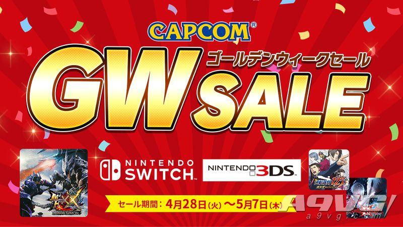 CAPCOM推出黄金周Switch/3DS游戏大型优惠活动 低至25折