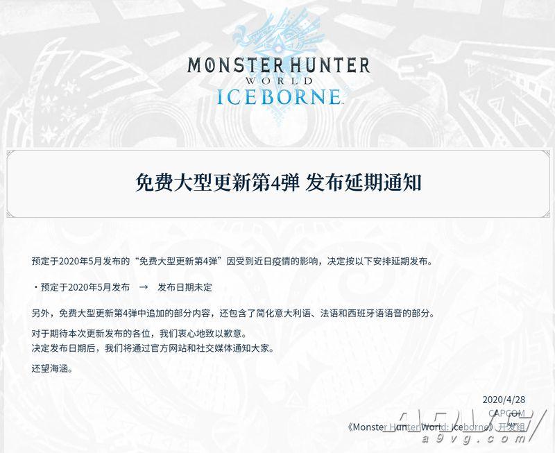 《怪物獵人世界Iceborne》第四彈免費大型更新受疫情影響延期