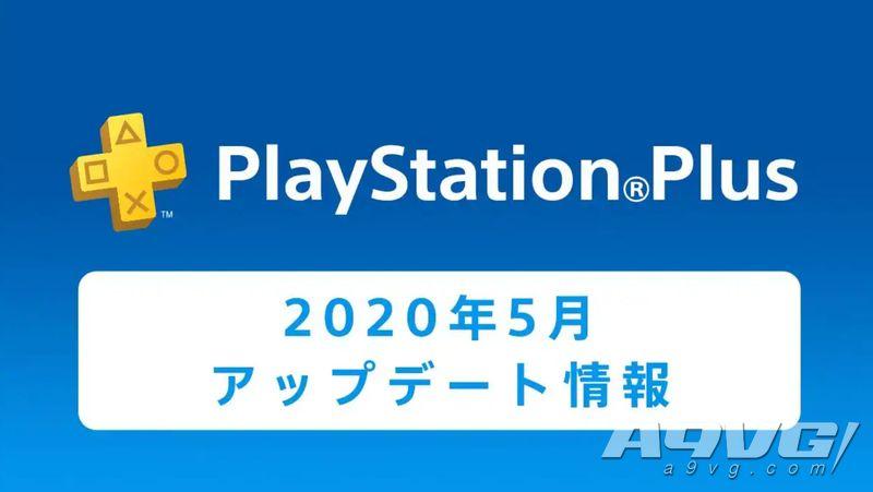 PS+會員2020年5月免費游戲匯總 Plus港服日服歐美服會免陣容