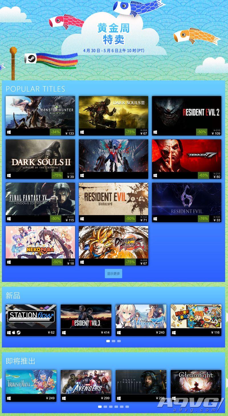 Steam开启五一黄金周促销活动 超过8000款游戏参与打折