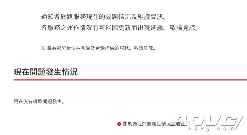 [已修复]任天堂网络服务出现错误 玩家目前暂不能使用联网功能