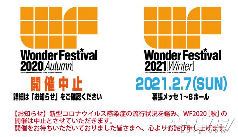 知名手辦展銷會WF2020秋宣布終止舉辦 後續是否舉辦將實況決定