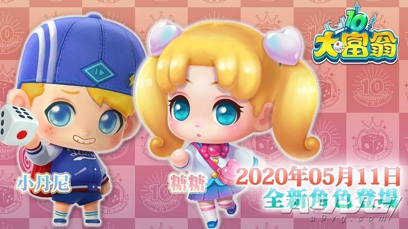 《大富翁10》今日发布更新 人气角色糖糖和小丹尼登场