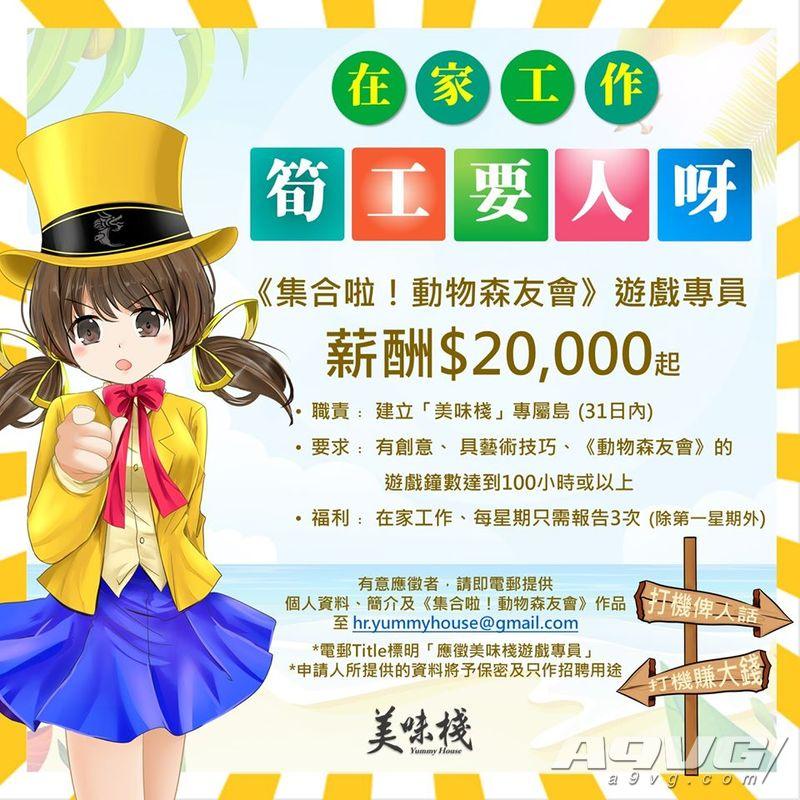 玩《集合啦!动物森友会》有机会获得月入2万港币的工作
