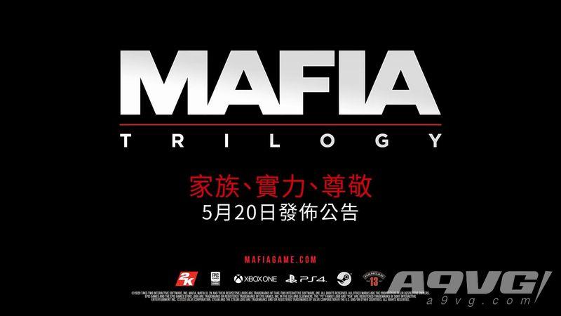 《黑手黨 三部曲》公開先導宣傳片 5月20日有更多發表
