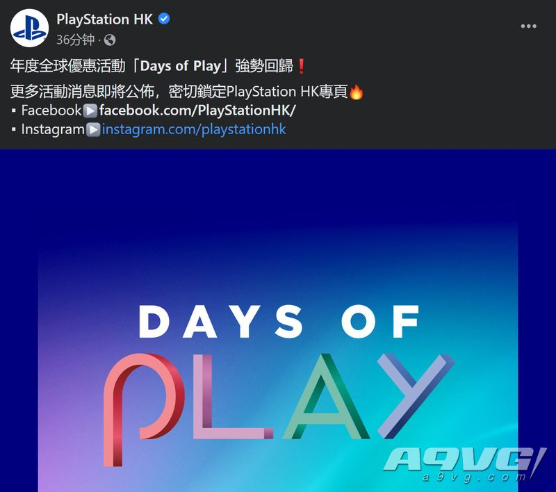 SIE正式公布2020年PlayStation Days of Play大型优惠活动
