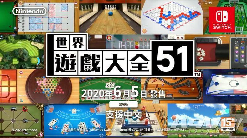 任天堂公开《世界游戏大全51》普通话和粤语配音TVCM