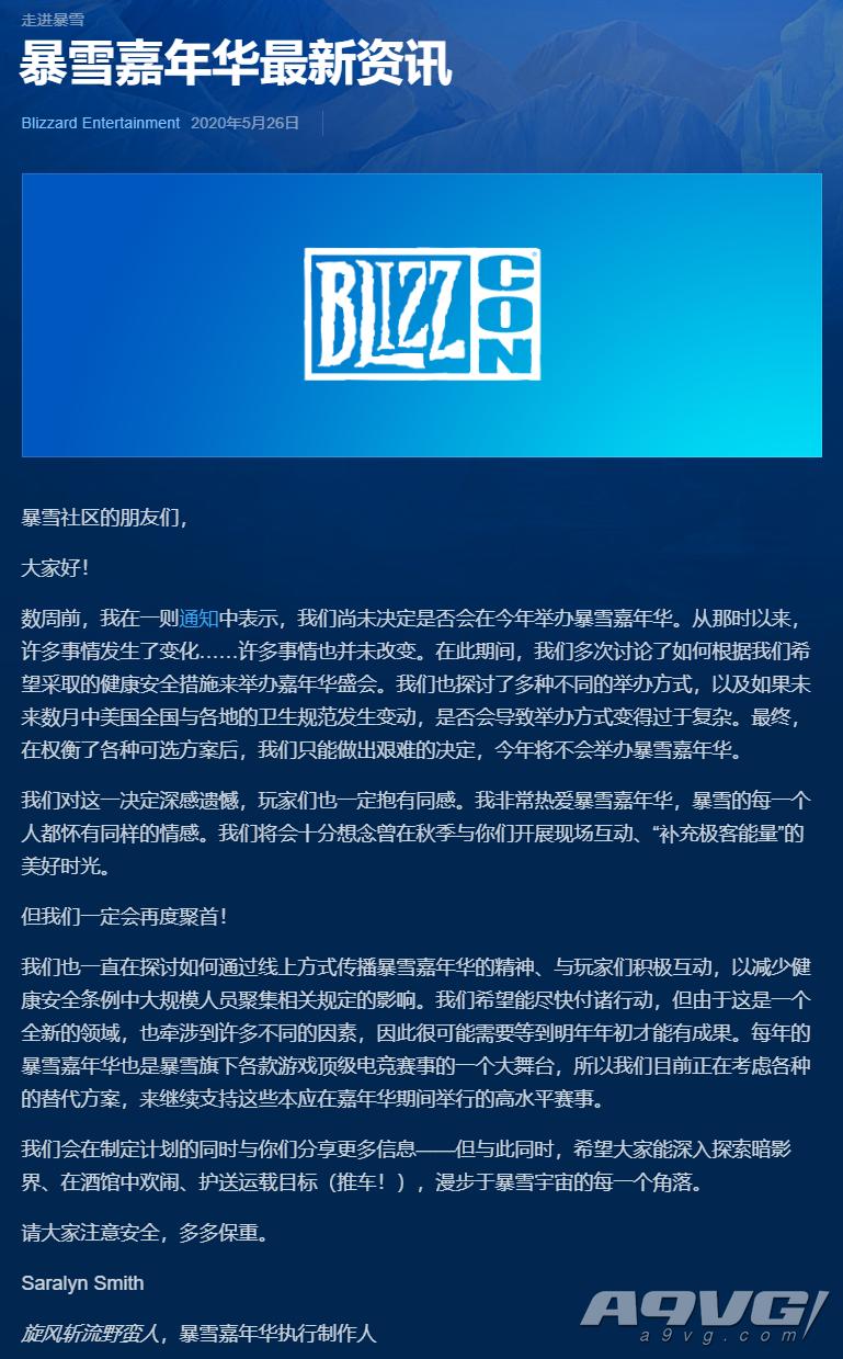 暴雪嘉年華因疫情暫時取消 或在明年初舉辦線上活動