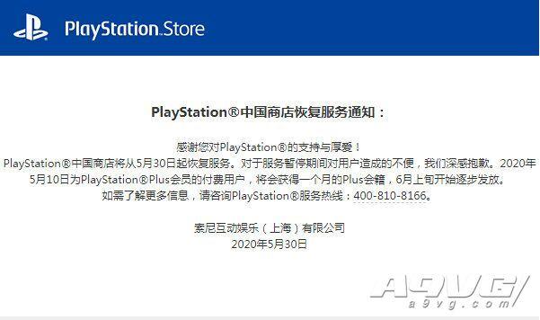 PlayStation國服商店現已恢復 玩家將獲得1個月會員補償