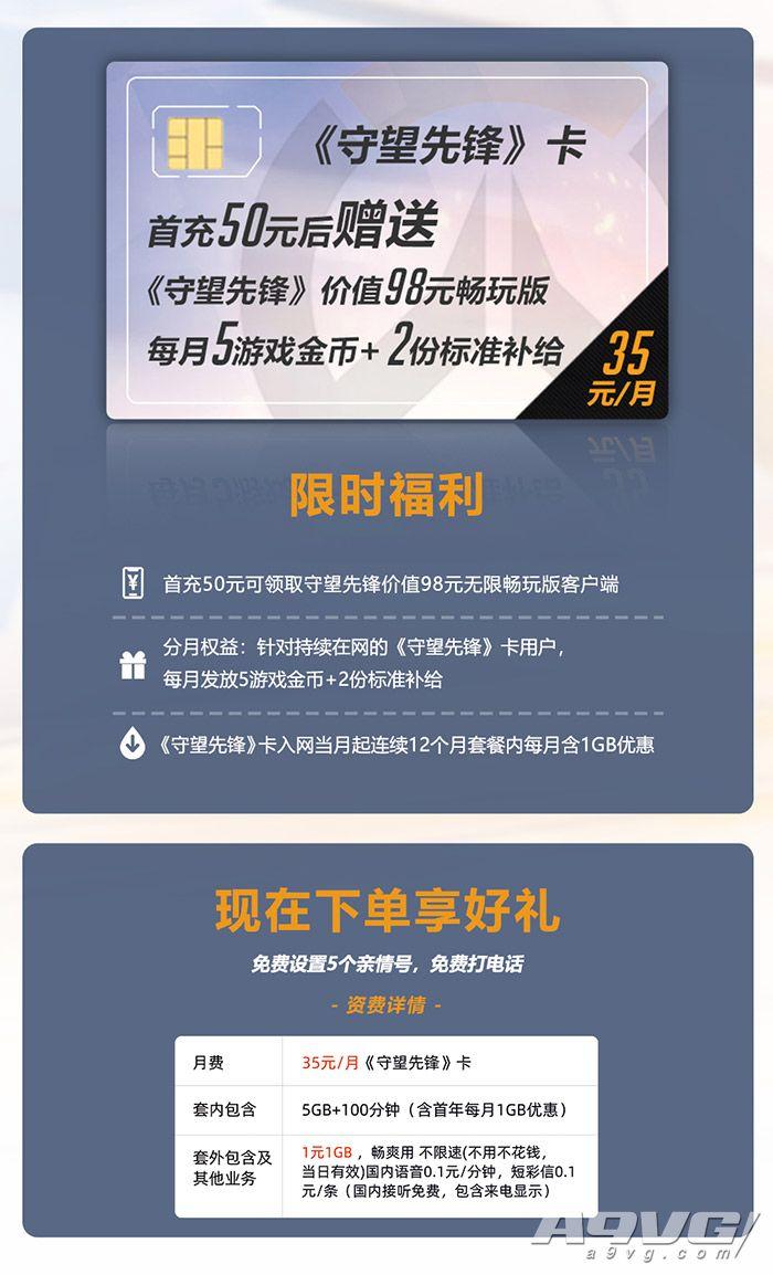 充话费送游戏 《守望先锋》宣布与中国联通联动推出合作套餐卡