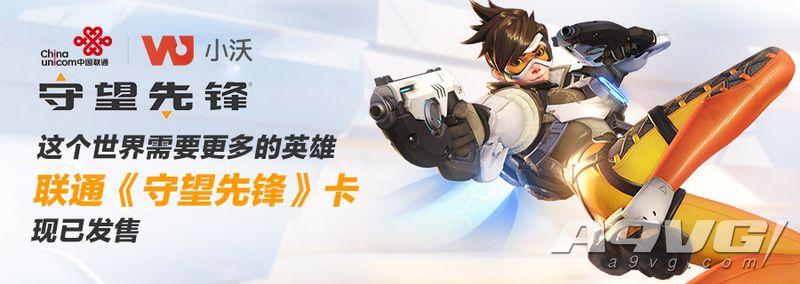 充话费送游戏 《守望先锋》宣布与中国联通联动推出合