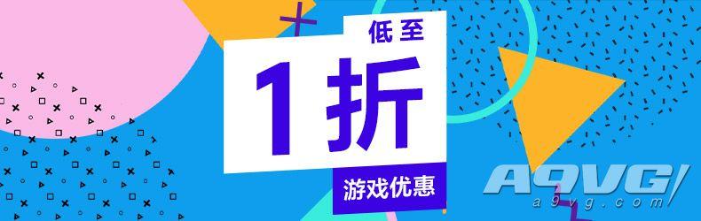 港服PS商店推出低至1折的游戏优惠 149款游戏参与截至6月23日