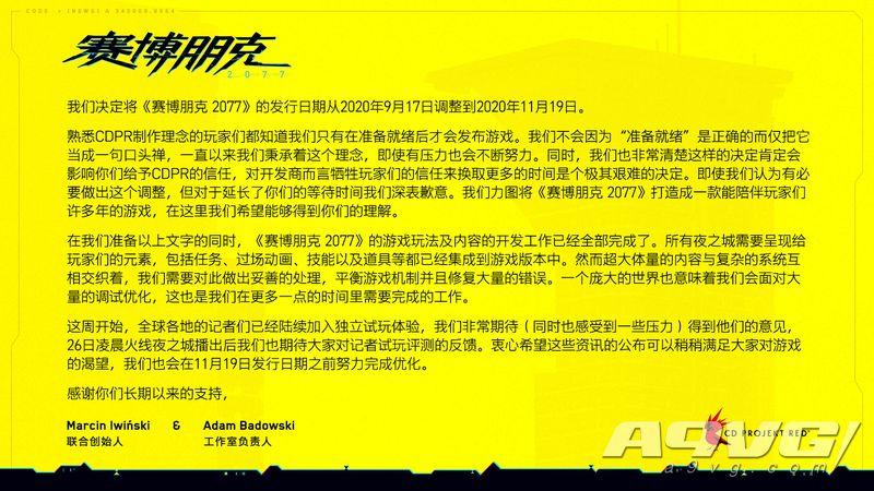 《赛博朋克2077》延期至11月19日 游戏规模庞大需更多时间打磨