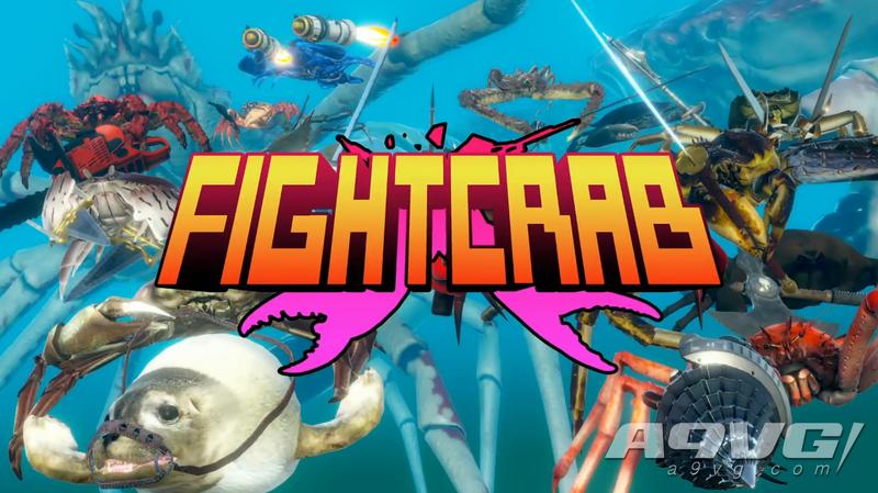 《螃蟹大战》最新宣传视频公开 五花八门的螃蟹大乱斗