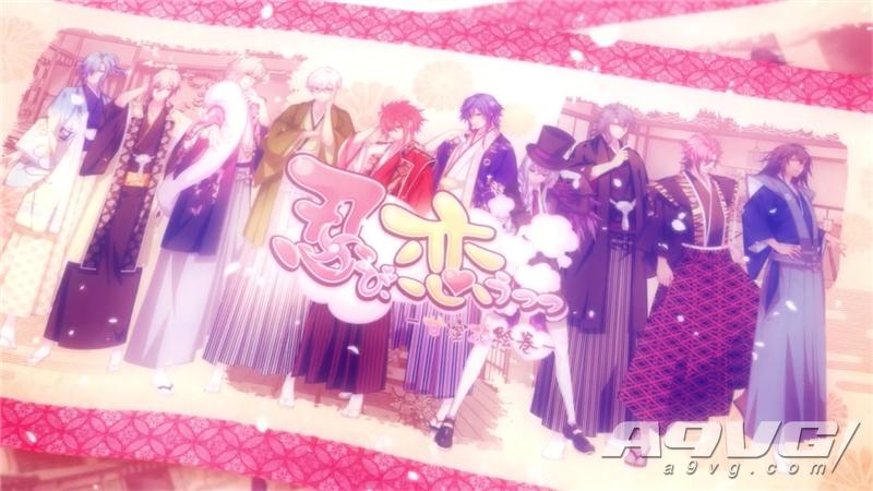 乙女游戏《恋爱忍法帖》Switch版最新PV公布 忍者学园恋爱喜剧