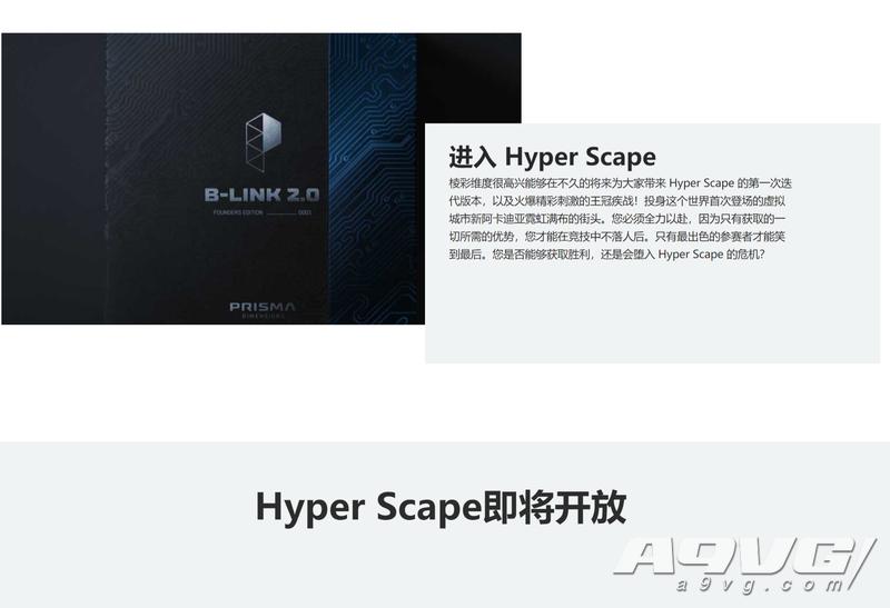 育碧新大逃杀游戏《Hyper Scape》官网上线 将于7月2日公开