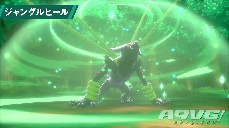 《宝可梦 剑/盾》新幻之宝可梦萨戮德特别招式丛林治疗演示影像