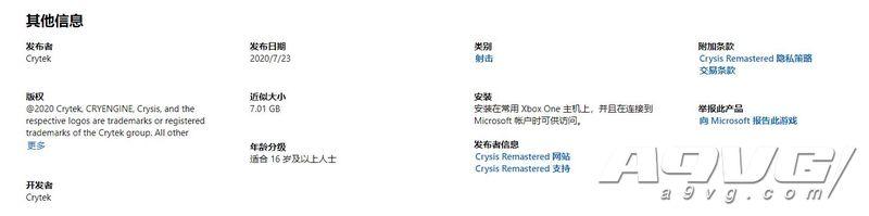 《【万和城娱乐app登录】《孤岛危机 高清版》宣传片泄露 预计将在7月23日发售》