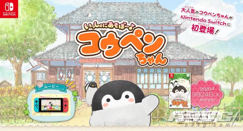休閑派對遊戲《一起玩吧 正能量企鵝》發售日公布
