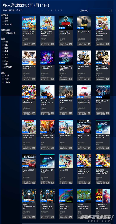 港服PSN商店多人游戏优惠即日起至7月14日举行