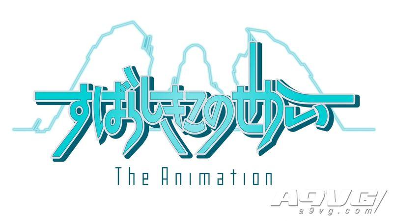 《【万和城娱乐登陆官方】《美妙世界》TV动画先导宣传片公开 预计2021年开播》