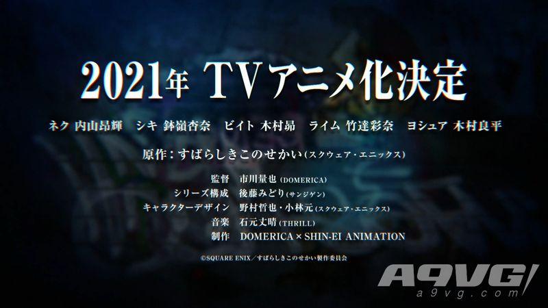 《美妙世界》TV动画先导宣传片公开 预计2021年开播