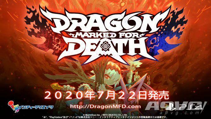 《龙之死印》将于7月22日登陆PS4 包含全部DLC的最新版本