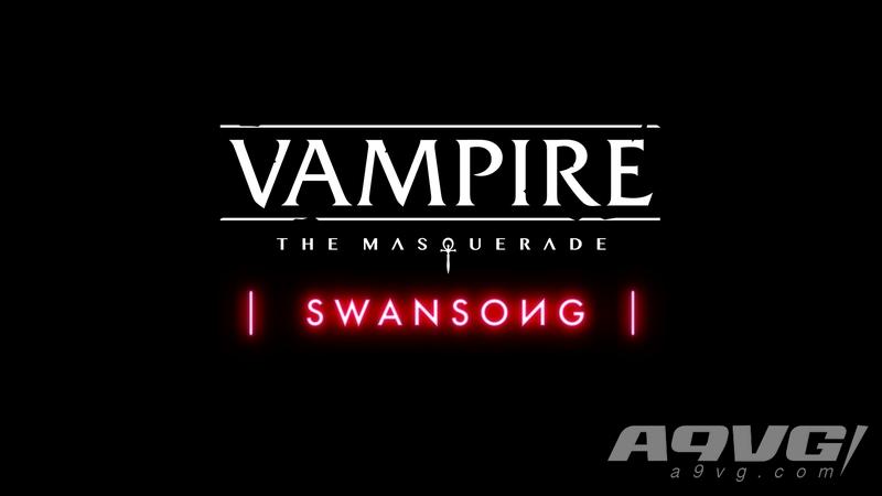 《吸血鬼 避世血族 绝唱》首段预告片公开 2021年登陆主机与PC
