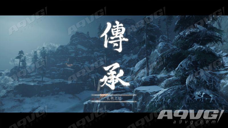 《对马岛之魂》长明之焰任务雪山攀爬视频攻略