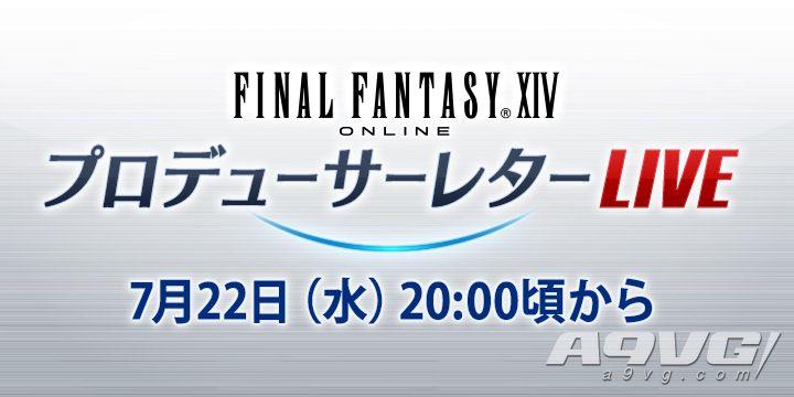 《最终幻想14》最新一期制作人来信直播将于7月22日举办