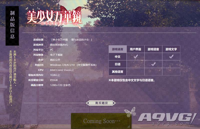 《美少女万华镜 理与迷宫的少女》中文官网上线 中文版制作中